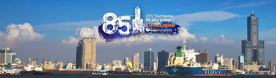 2012 Kaohsiung sky tower Motion Time-lapse